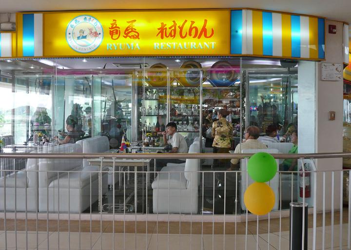 Yuma Japanese Restaurant